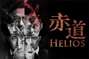 Helios (赤道): Charity Gala Film Premiere