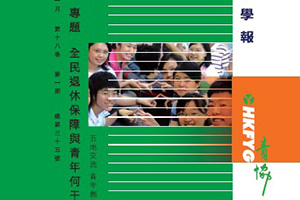 HKFYG Journal of Youth Studies No. 35