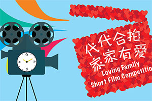 Loving Family SHort Film Competition