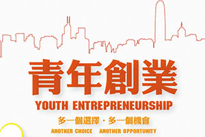 Youth Business Hong Kong
