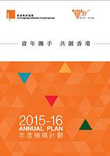 2015-16 Annual Plan