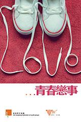 Teen Romance 青春戀事