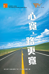 Open Heart, Open Road 心寬‧路更寬