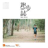 Runner's Journal 跑步誌─當跑步成為生活