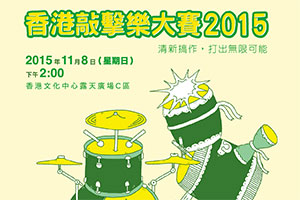 HK Percussion Competition 2015