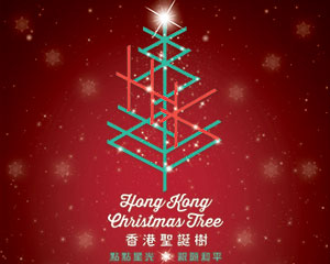 Hong Kong Christmas tree