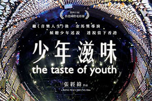 The Taste of Youth film