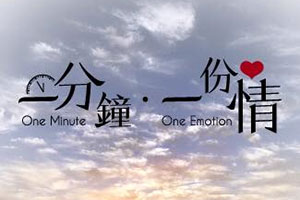 One minute, one emotion