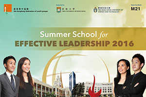 Summer School for Effective Leadership 2016