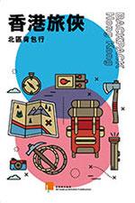 香港旅俠──北區背包行
