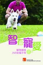 智在寵愛──寵物護理入行必讀手冊