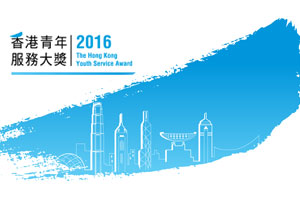 Hong Kong Youth Service Award 2016