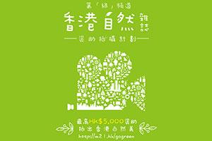 Hong Kong Nature Magazine