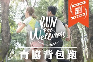 Run for Wellness