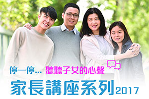 HKFYG Parent Child Mediation Centre Talks