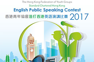 Standard Chartered Hong Kong English Public Speaking Contest 2017