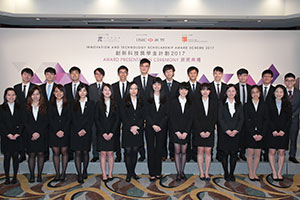 Innovation & Technology Scholarship Award Scheme 2017
