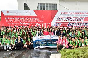 Global Youth Entrepreneurs Forum 2016