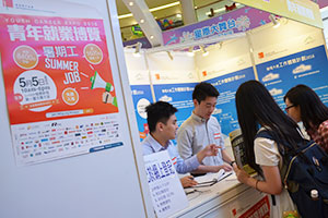 HKFYG Youth Employment Network Youth Career Expo 2016