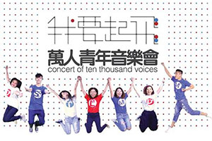 I Can Fly Concert of Ten Thousand Voices