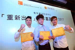 Turning Point Youth Improvement Awards 2017