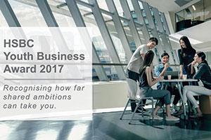 HSBC Business Award 2017