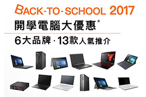 Computers on offer from HKFYG
