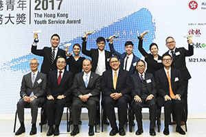 The Hong Kong Youth Service Award 2017