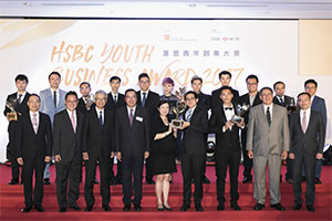 HSBC Youth Business Award 2017