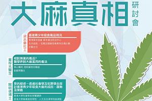 Seminar on cannabis