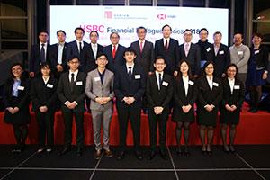 HSBC Financial Dialogue Series 2018