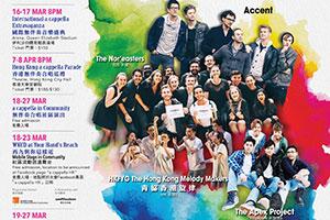 2018 Hong Kong International A Cappella Festival